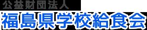 公益財団法人福島県学校給食会