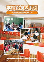 学校給食の手引き表紙
